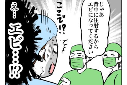 【本当にあった面白い話】病院で事件です!?「エビになって」え?【エピソード34】 #5秒で笑える