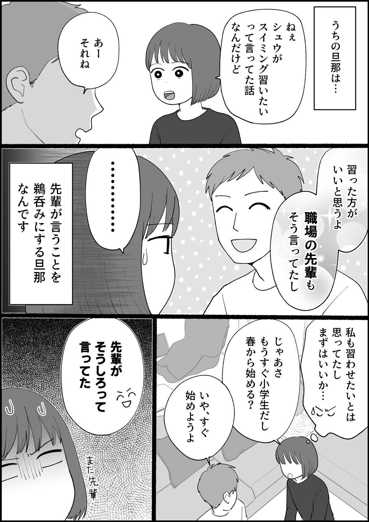 先輩_001