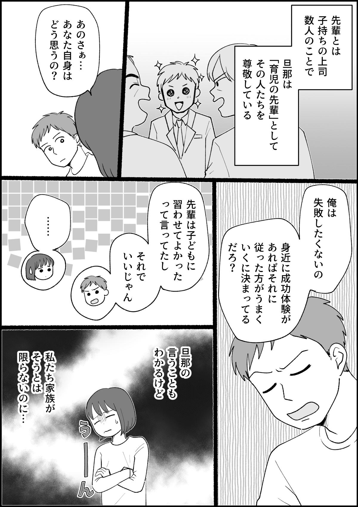 先輩_002