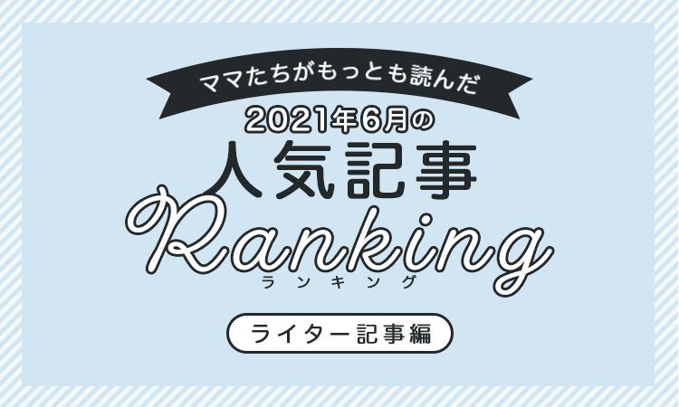 mamasta__slide-bnr__writer-rank--202106
