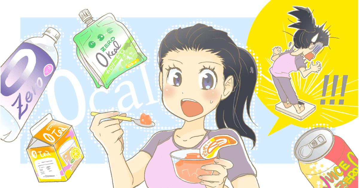 006_ダイエット_ちうね