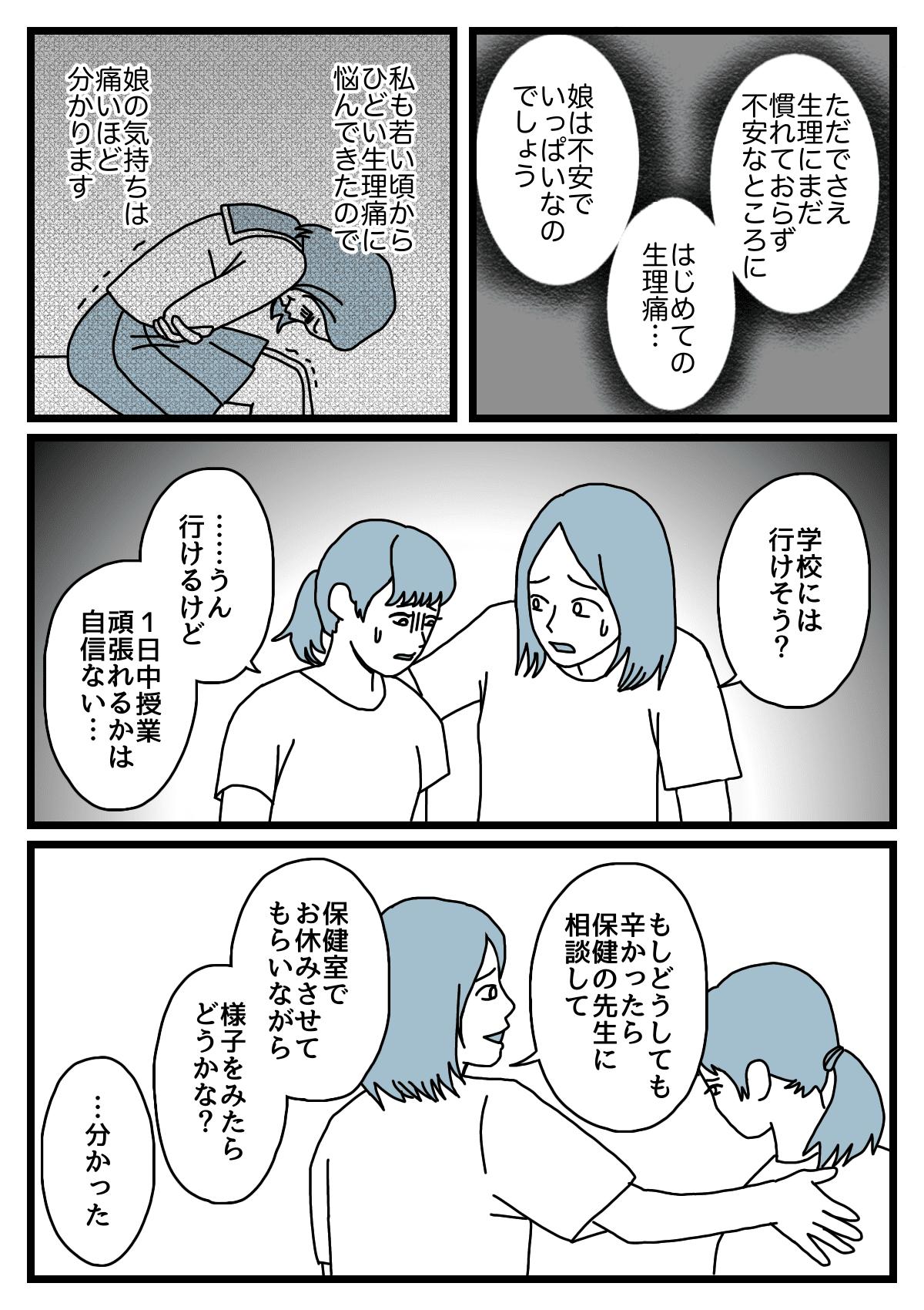 【前編】生理2