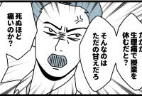 【前編】生理3