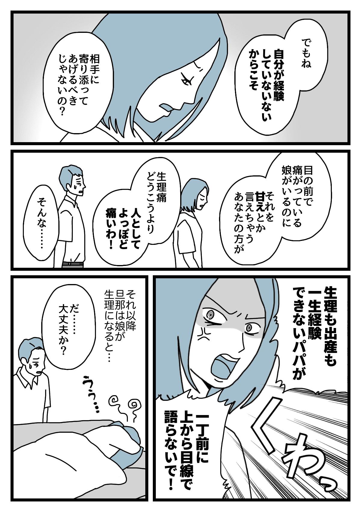 【後編】生理3