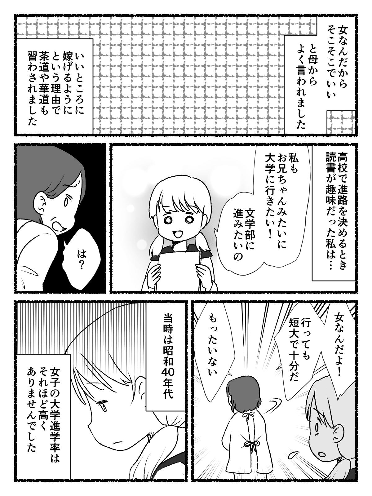 「女なんだから_002 (1)