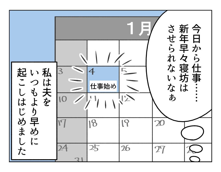 【完成版】03旦那の寝坊は妻の責任02_01