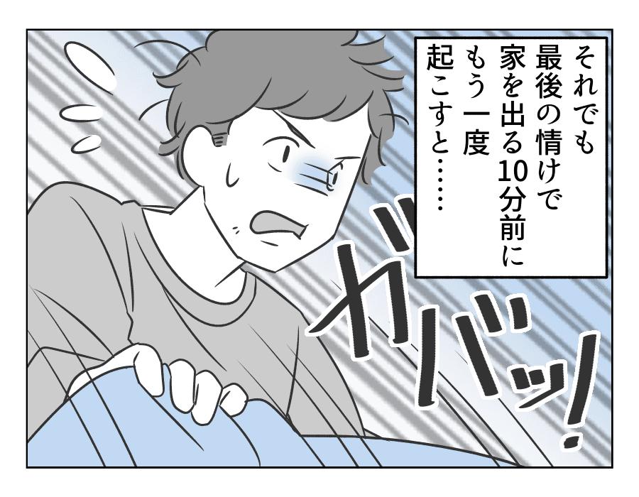 【完成版】03旦那の寝坊は妻の責任02_03
