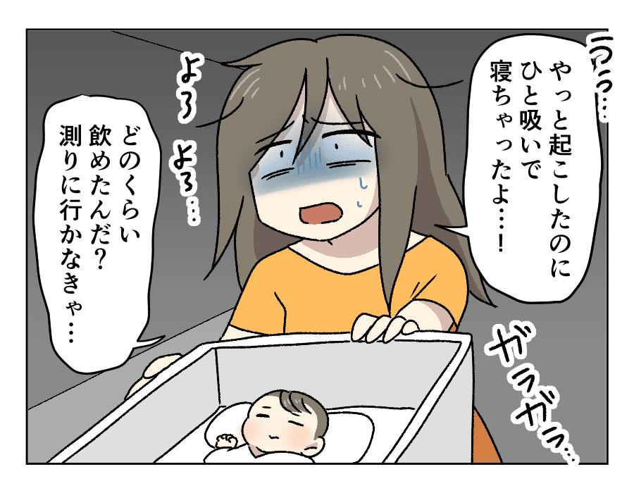 55産後のメンタル…_2
