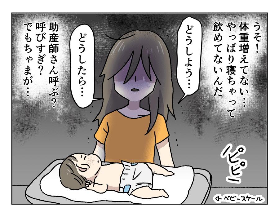55産後のメンタル…_3