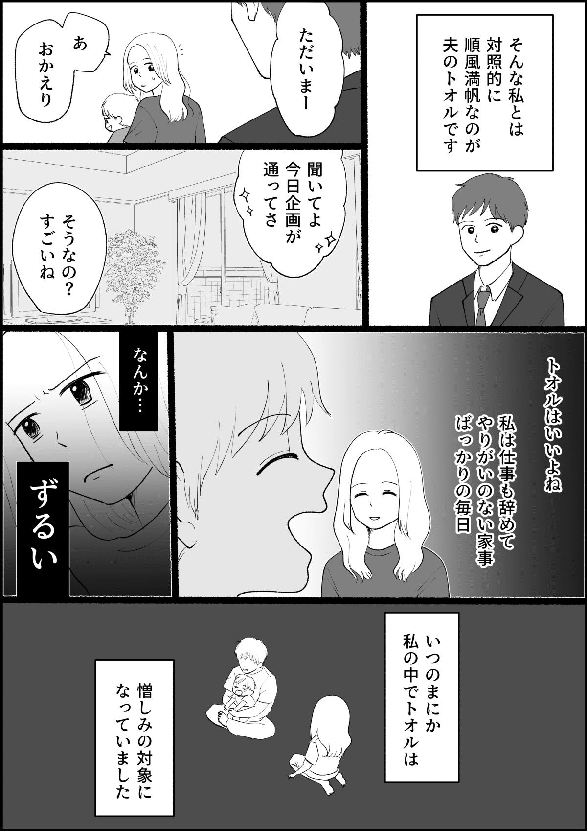 産後クライシス_003