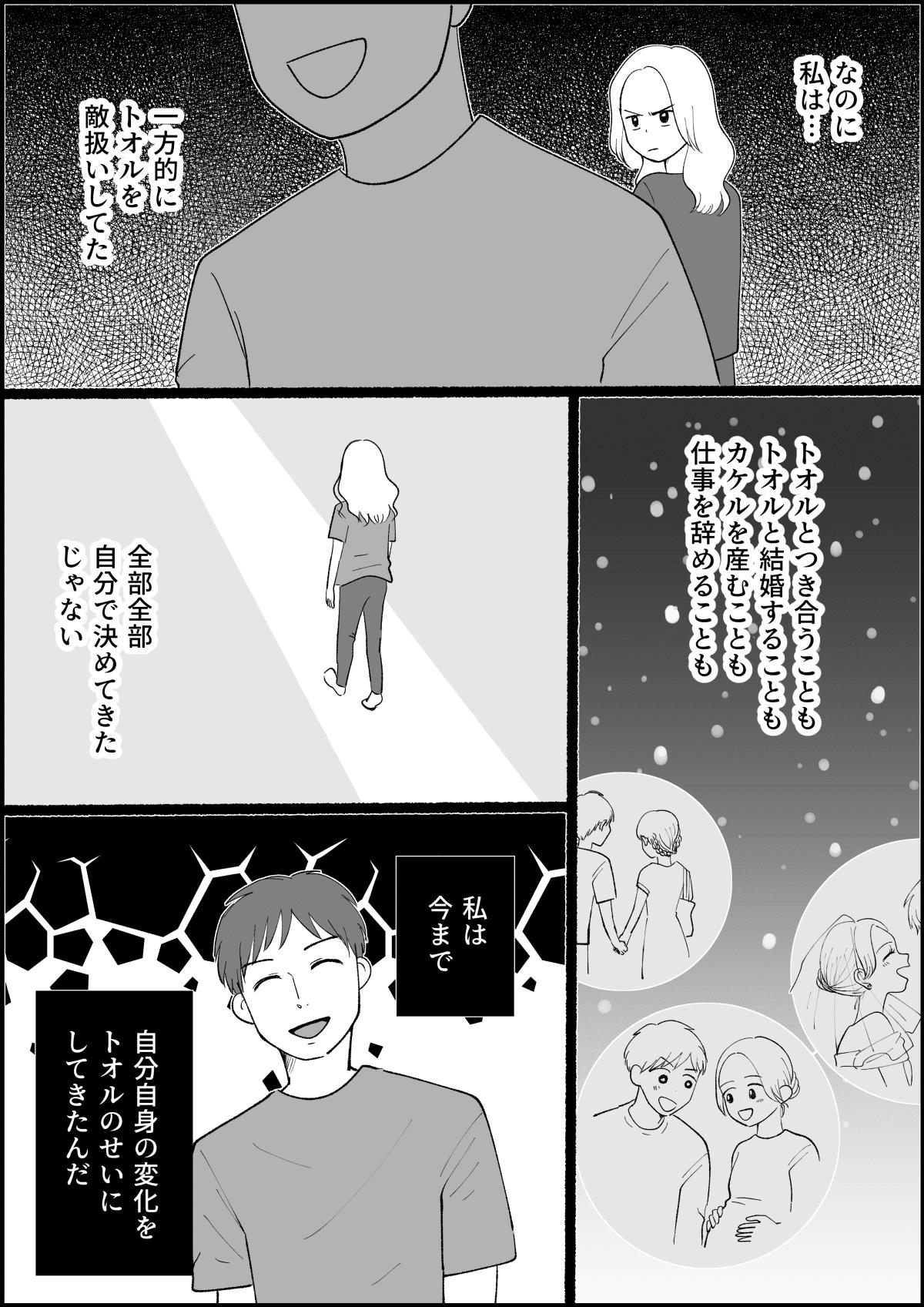 産後クライシス_006