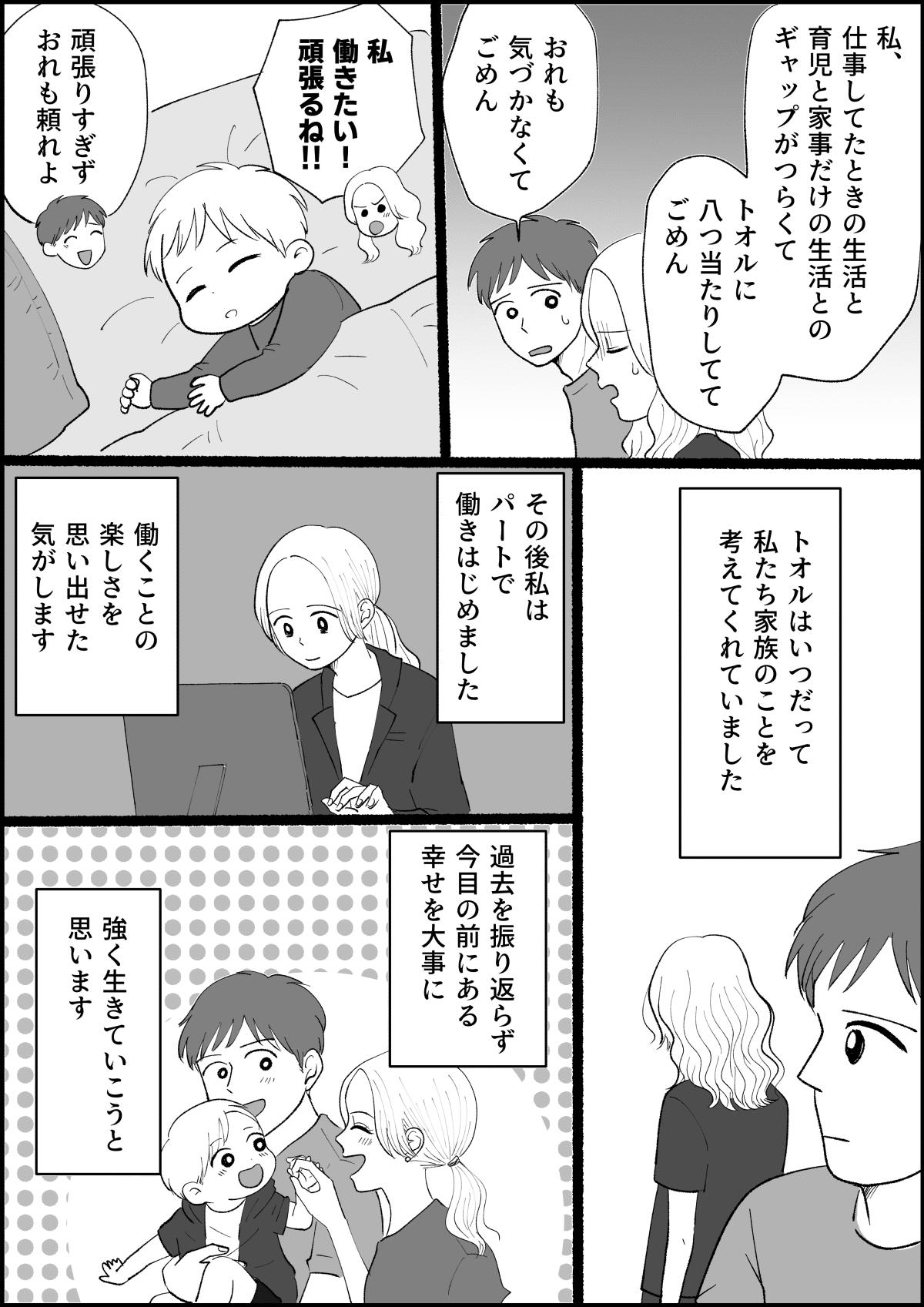 産後クライシス_009