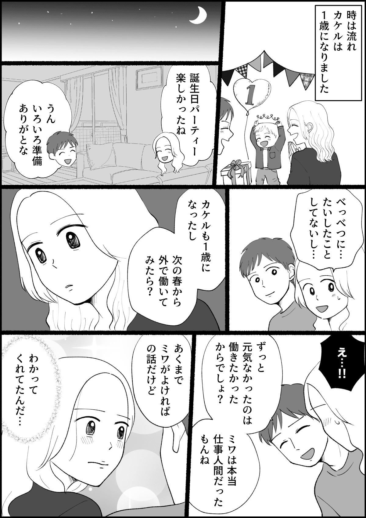 産後クライシス_008