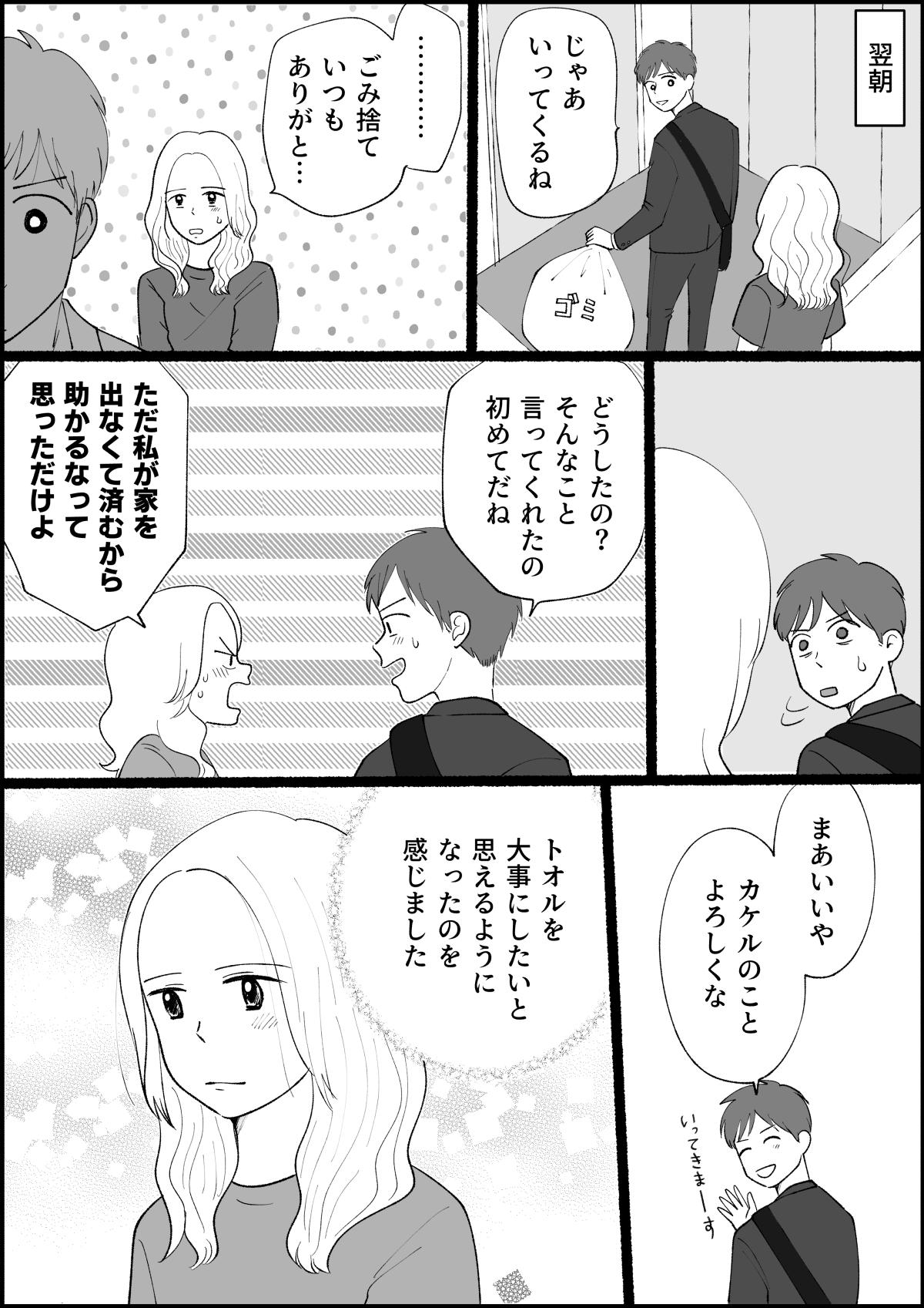 産後クライシス_007