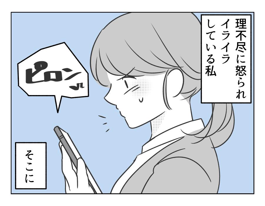 【完成版】04旦那の寝坊は妻の責任03_01