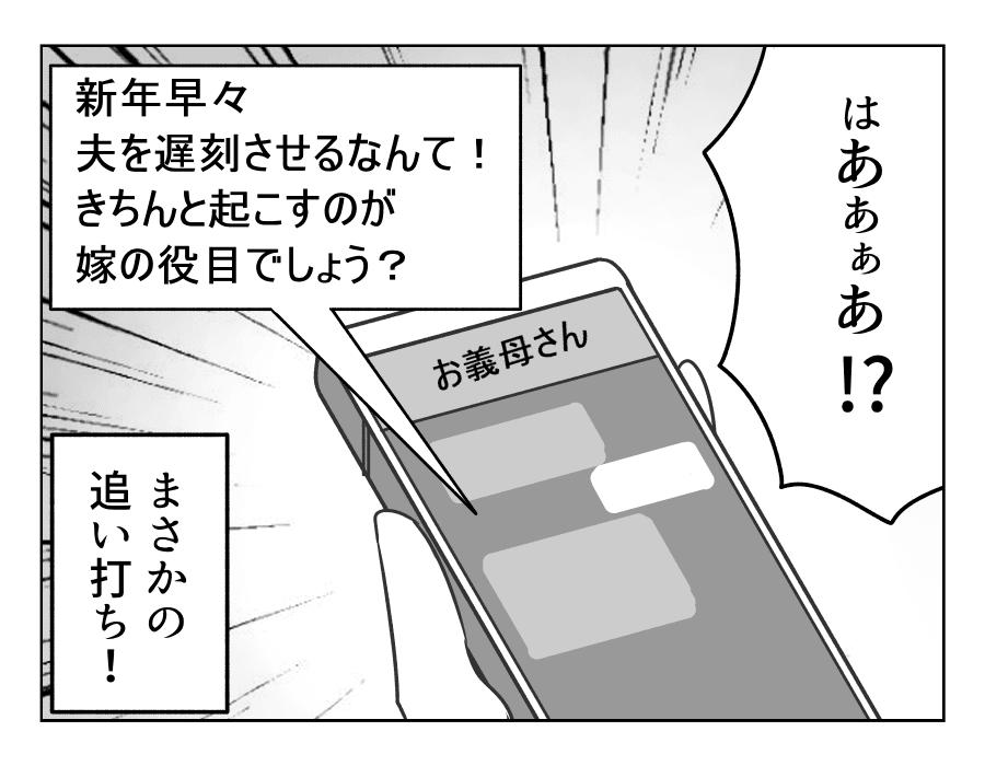 【完成版】04旦那の寝坊は妻の責任03_02
