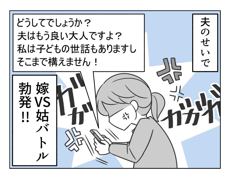 【完成版】04旦那の寝坊は妻の責任03_04