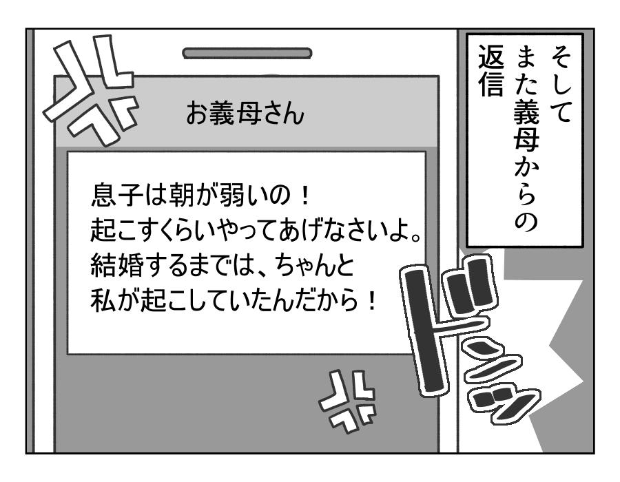 【ラフ】05旦那の寝坊は妻の責任04_01