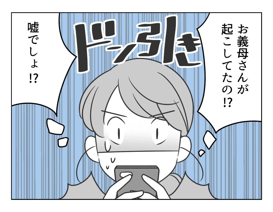 【ラフ】05旦那の寝坊は妻の責任04_02