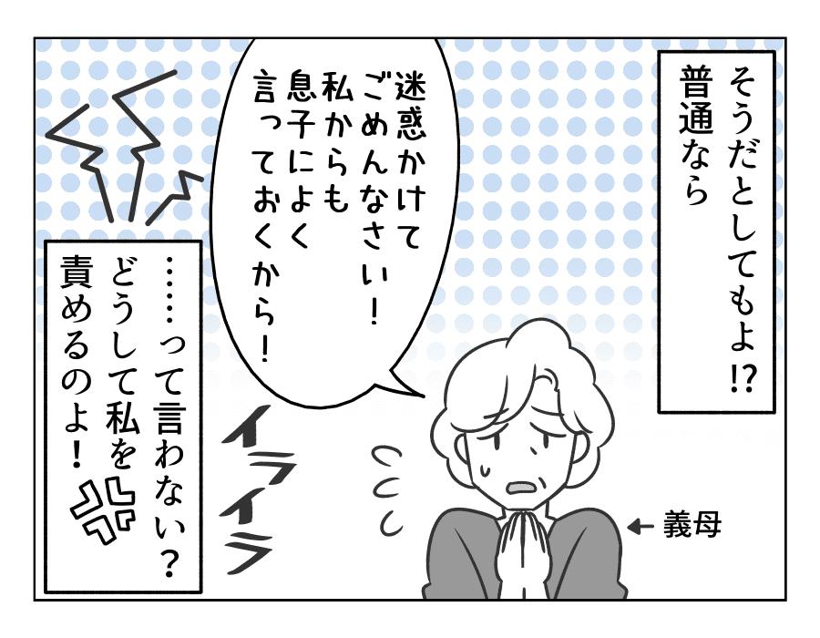 【ラフ】05旦那の寝坊は妻の責任04_03