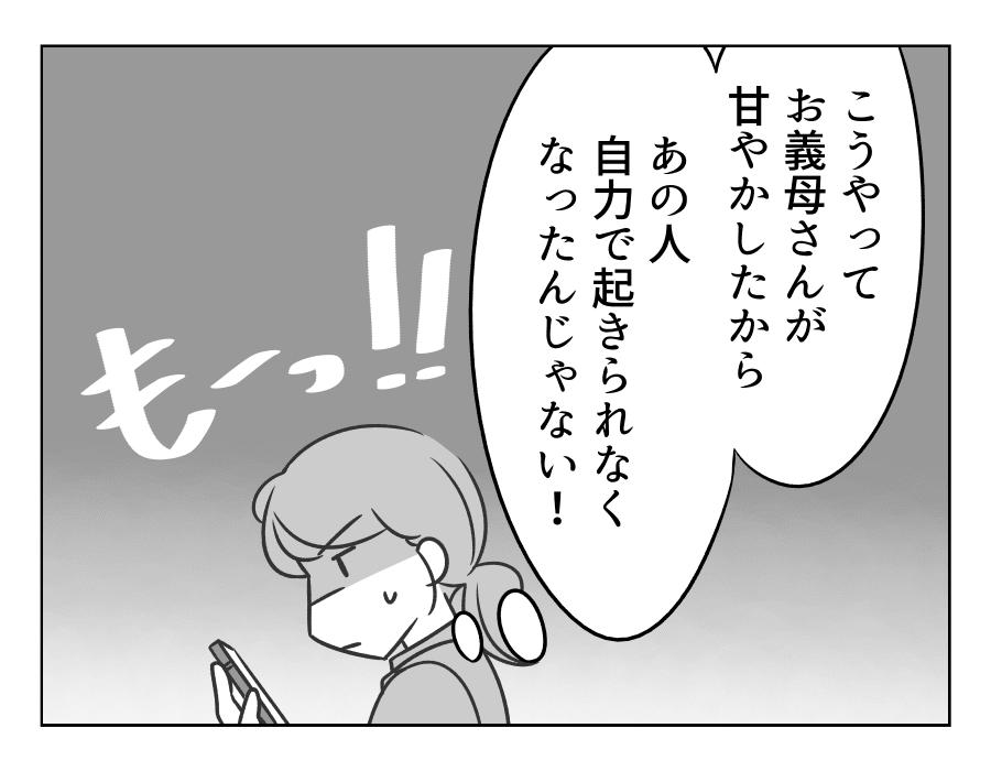 【ラフ】05旦那の寝坊は妻の責任04_04