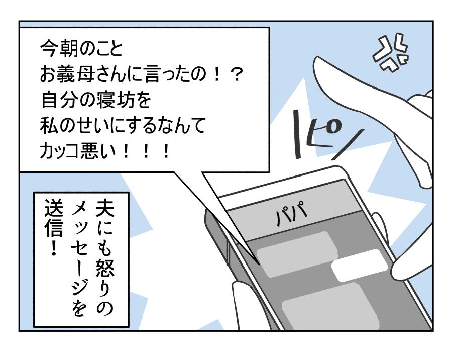 【完成版】07旦那の寝坊は妻の責任06_02