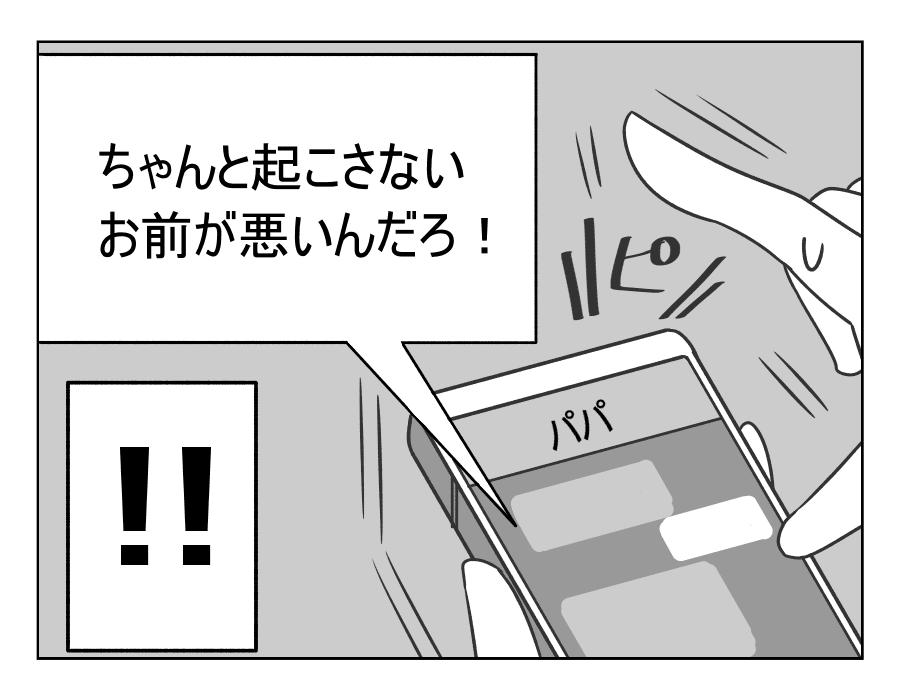 【完成版】07旦那の寝坊は妻の責任06_03