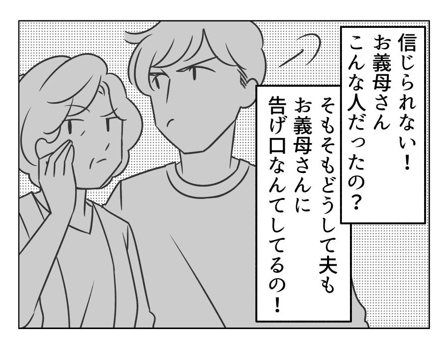 【完成版】07旦那の寝坊は妻の責任06_01
