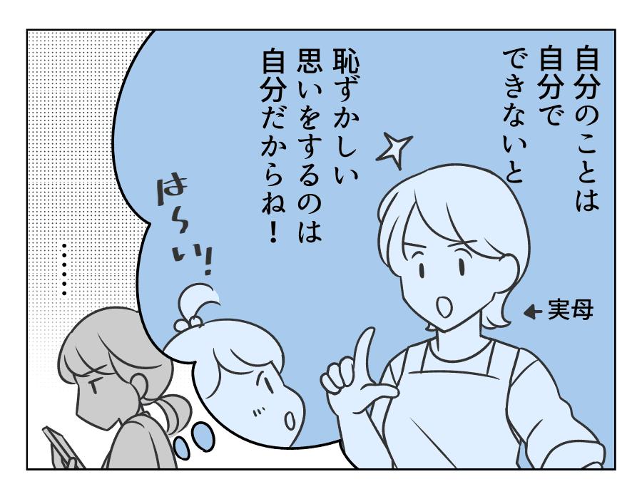 【完成版】06旦那の寝坊は妻の責任05_02