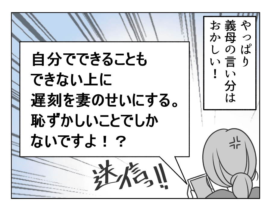 【完成版】06旦那の寝坊は妻の責任05_03