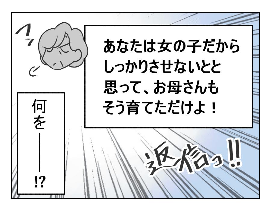 【完成版】06旦那の寝坊は妻の責任05_04