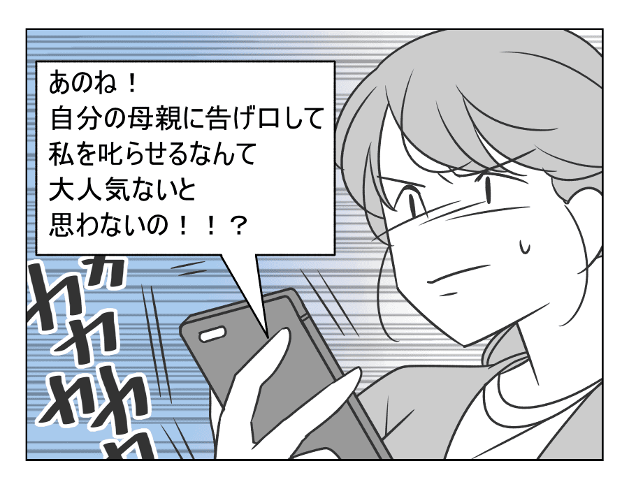 【完成版】08旦那の寝坊は妻の責任07_01