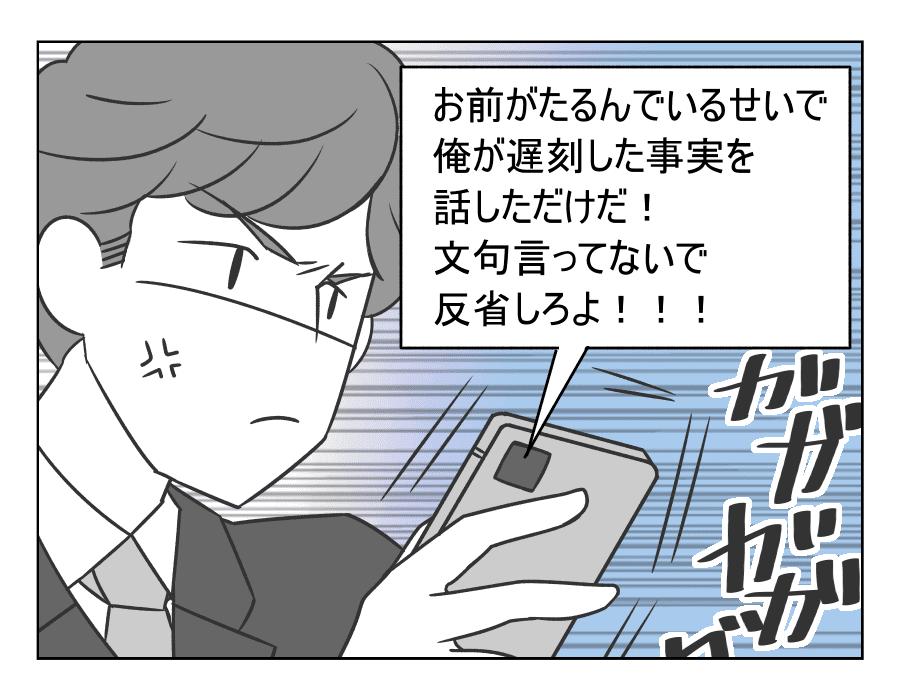 【完成版】08旦那の寝坊は妻の責任07_02