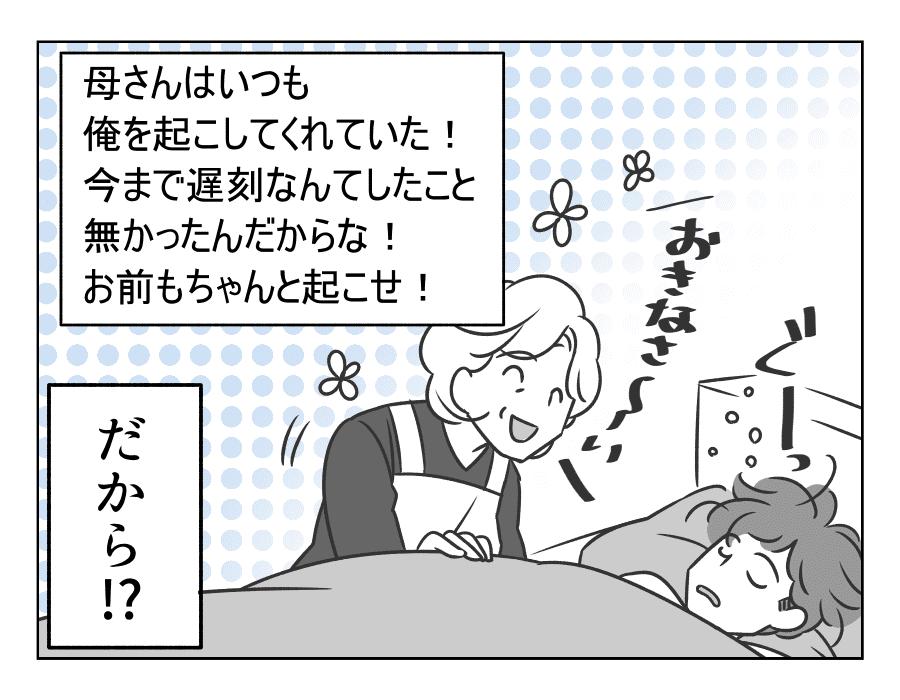 【完成版】08旦那の寝坊は妻の責任07_03