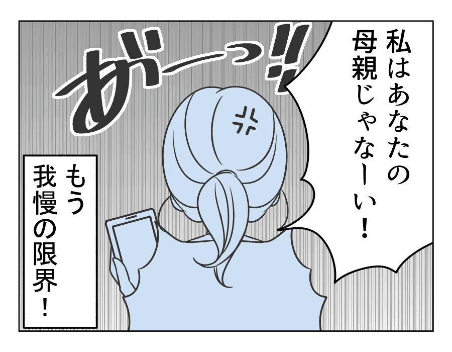 【完成版】08旦那の寝坊は妻の責任07_04