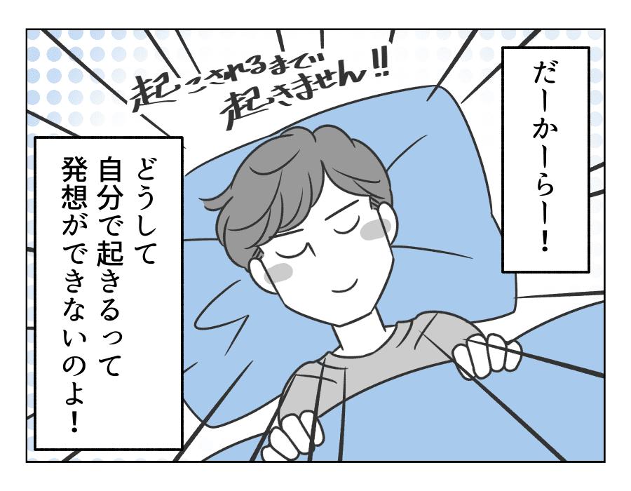【完成版】09旦那の寝坊は妻の責任08_03