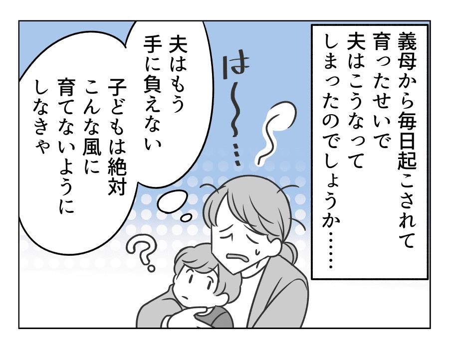 【完成版】09旦那の寝坊は妻の責任08_04