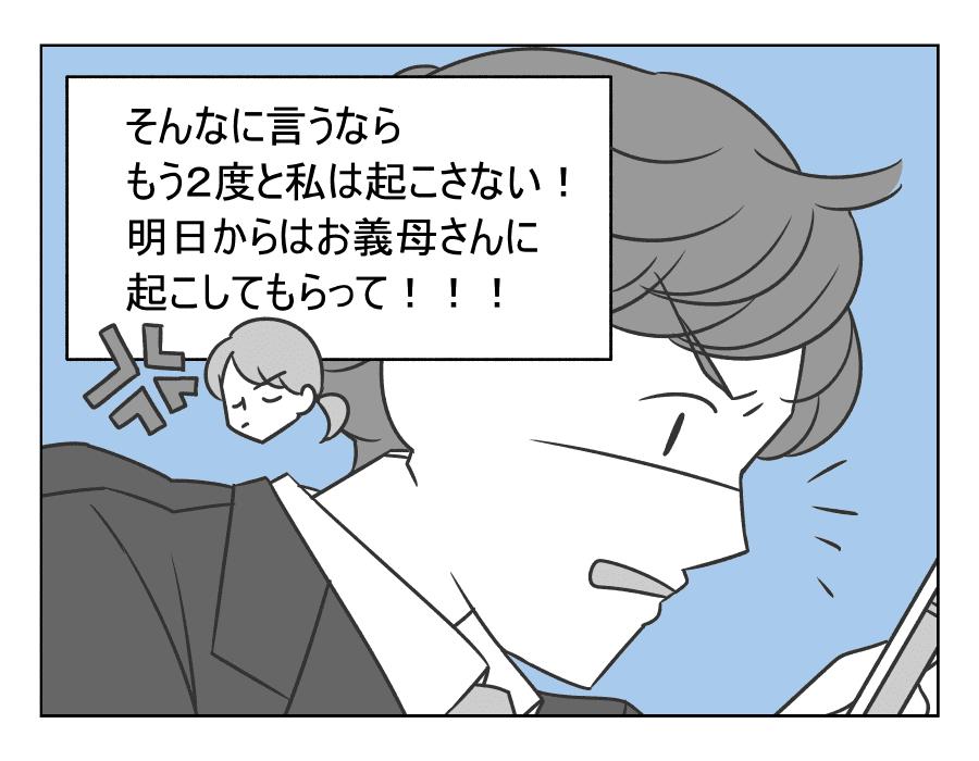 【完成版】09旦那の寝坊は妻の責任08_01