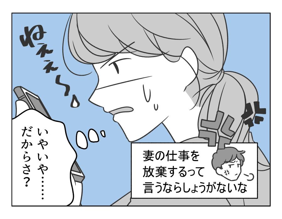 【完成版】09旦那の寝坊は妻の責任08_02