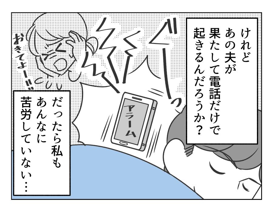 【完成版】11旦那の寝坊は妻の責任10_03
