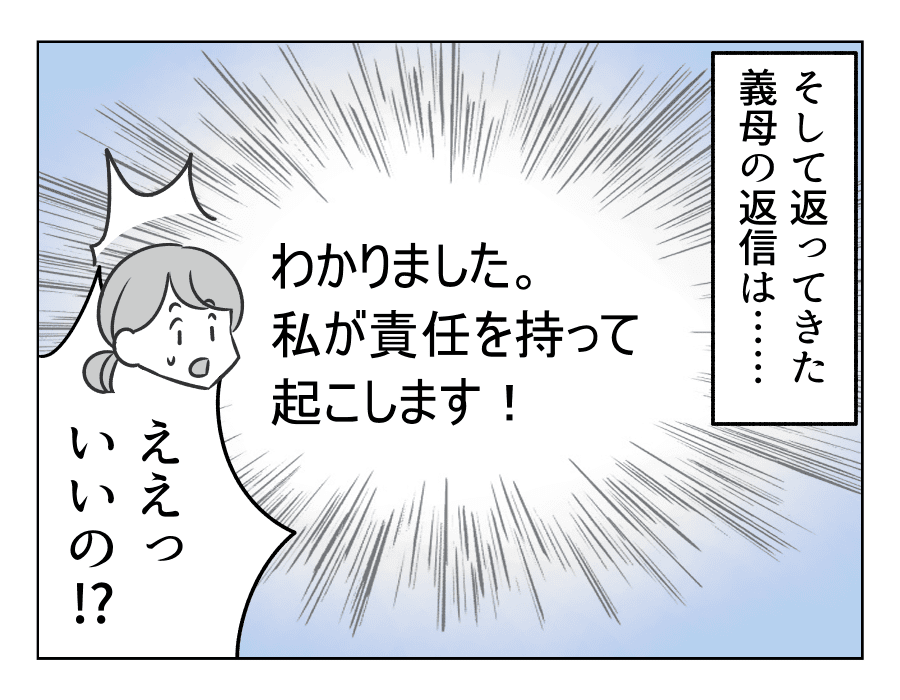 【完成版】11旦那の寝坊は妻の責任10_01
