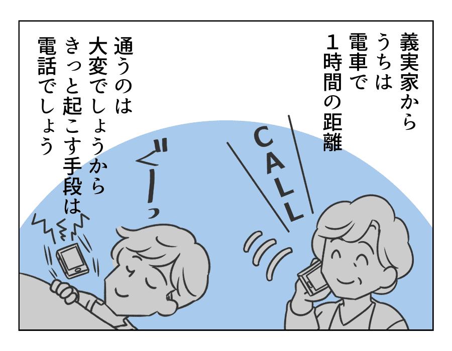 【完成版】11旦那の寝坊は妻の責任10_02