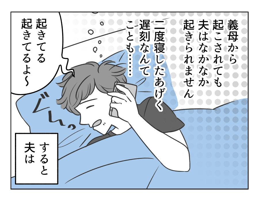 【完成版】12旦那の寝坊は妻の責任11_03
