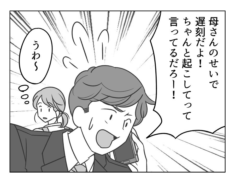 【完成版】12旦那の寝坊は妻の責任11_04