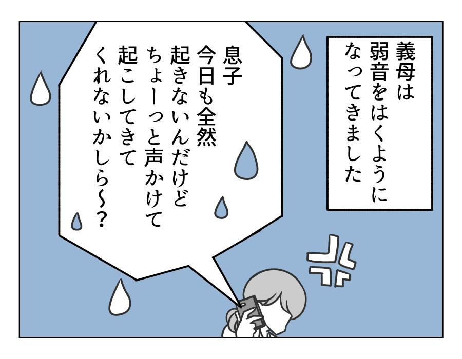 【完成版】13旦那の寝坊は妻の責任12_03