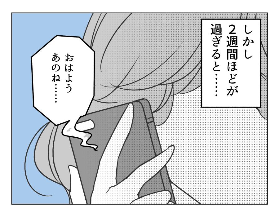 【完成版】13旦那の寝坊は妻の責任12_02