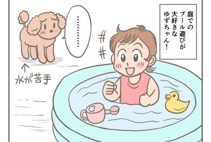<夏のお楽しみ>愛犬と楽しむ水遊びのはずが……?【娘と愛犬プリンの成長記26話】#4コマ母道場