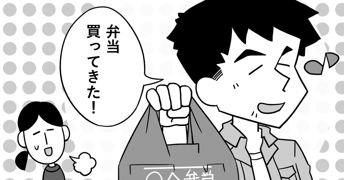 041_旦那_Ponko.png_20200929使用