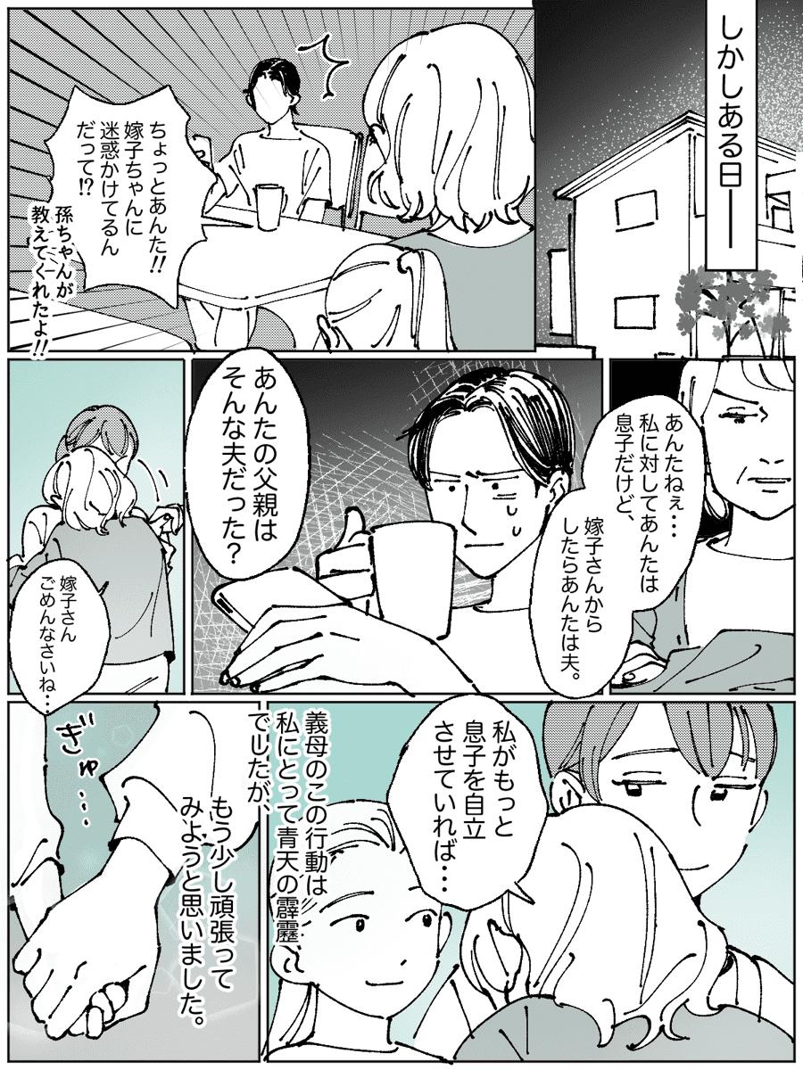 修正版_家庭不参加の夫03
