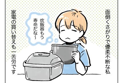 <炊飯器の選び方>家電の買い替えは突然に…… 【ズボラ母さんの毎日58話】#4コマ母道場